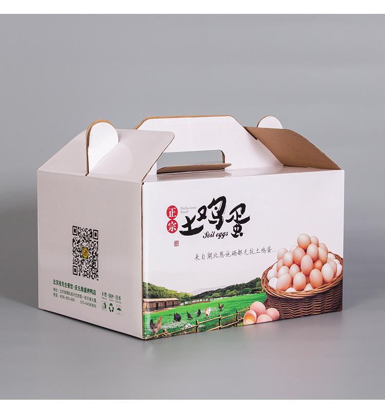 瓦楞紙包裝盒